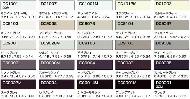 色見本:ダイナカルDCシリーズ(185色)