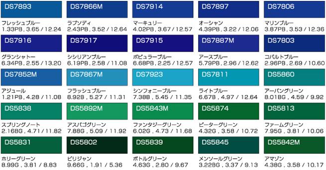 色見本:ダイナカルDSシリーズ(106色)