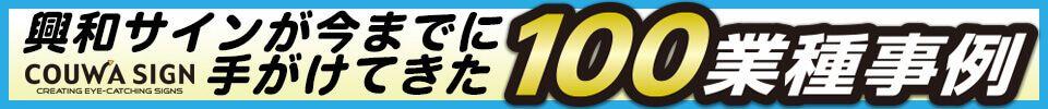 100業種事例