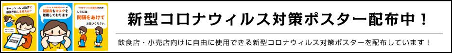 新型ウィルス対策ポスター配付中!