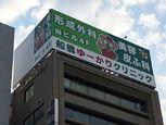 屋上広告塔