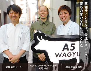 阿吽ノ和牛様 ビル4階で集客に苦戦する焼肉店に、外国人観光客をはじめ新たな客層を呼び込んだ、牛の形のオリジナルスタンド看板。