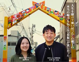 平塚しんしく横丁様 平塚の「小さな歌舞伎町」を、うら若き女性デザイナーが 誰もがちょっと覗いてみたくなるワンダーランドに変えてくれた。