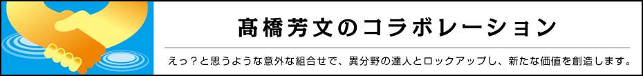 高橋芳文のコラボレーション
