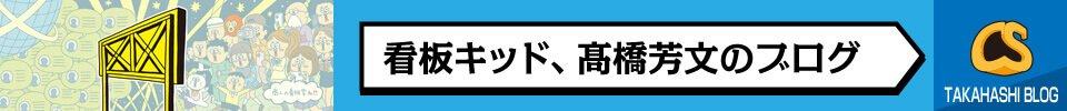 看板キッド、高橋芳文のブログ