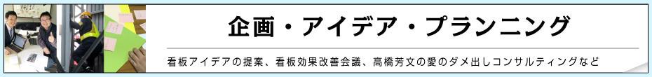 企画・アイデア・プランニング