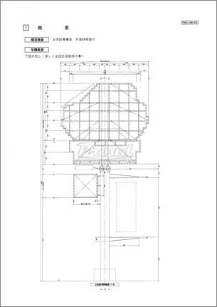 構造計算(抜粋)