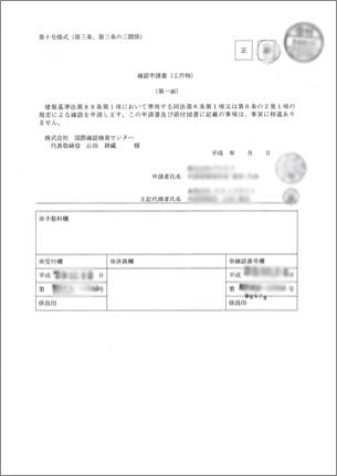 工作物の申請(抜粋)
