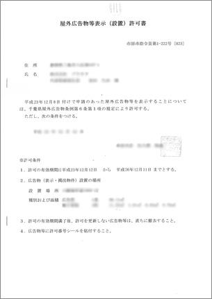 屋外広告物の申請(抜粋)