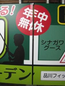 品川フィッシングガーデン 壁面サイン製作写真2