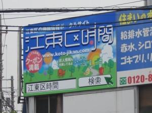 江東区時間 施工後写真