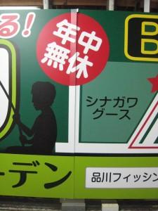 品川フィッシングガーデン 壁面サイン製作写真3
