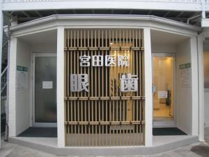 宮田医院 ステンレス箱文字サイン 全景