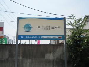 土田司法書士・行政書士事務所 自立サイン