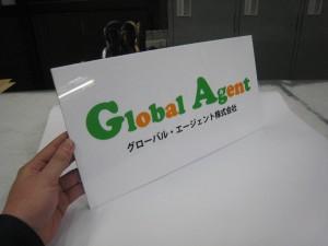 グローバル・エージェント 社名サイン