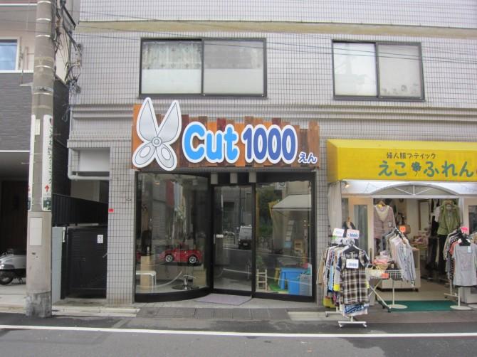 cut1000 らんまサイン正面