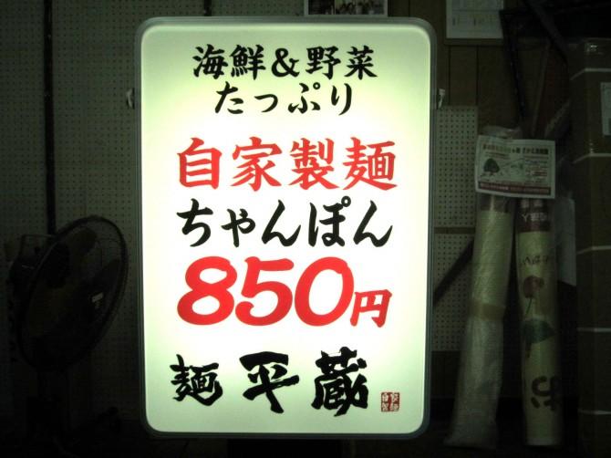 麺 平蔵  スタンドサイン