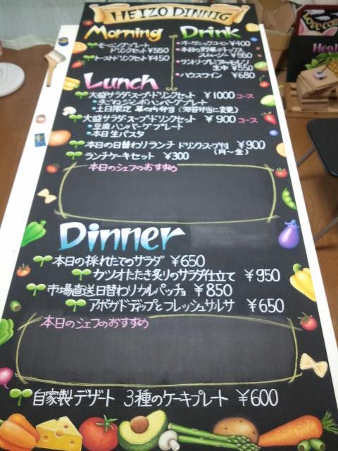 HEIZO DINING チョークアートサイン