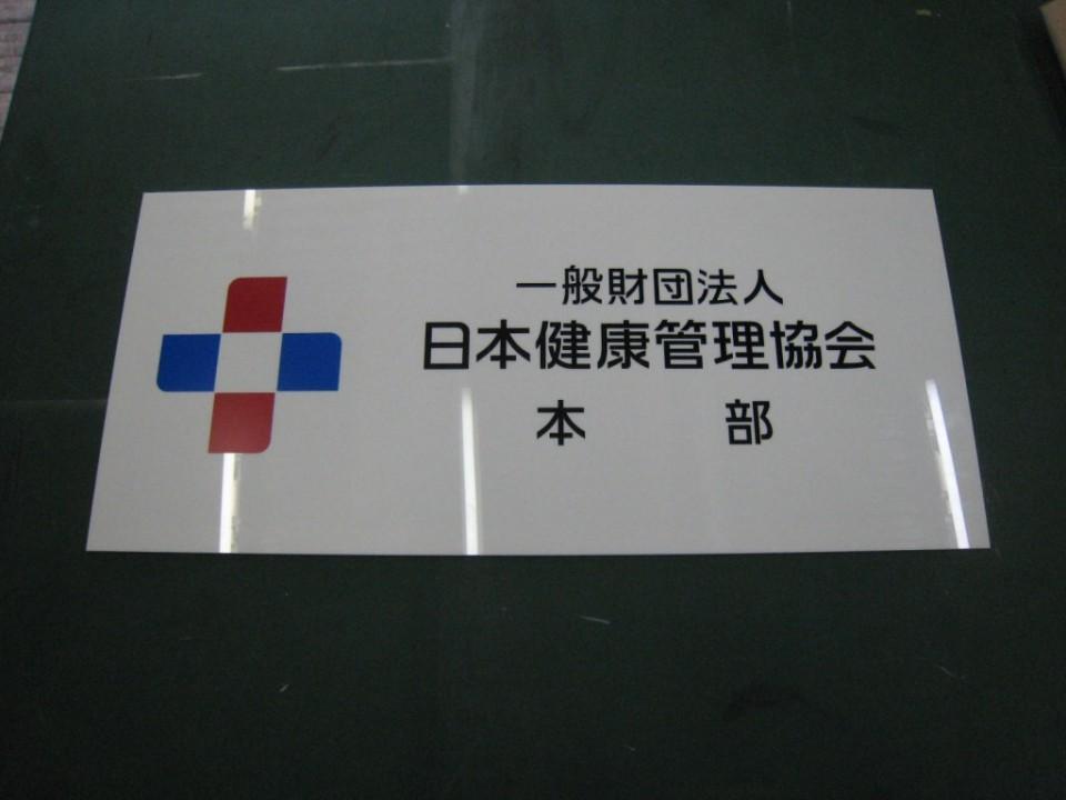 日本健康管理協会 アクリルサイン