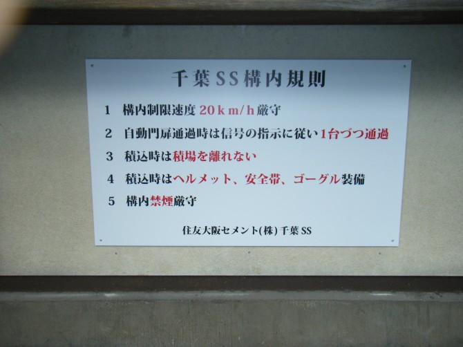 住友大阪セメント 構内規則サイン