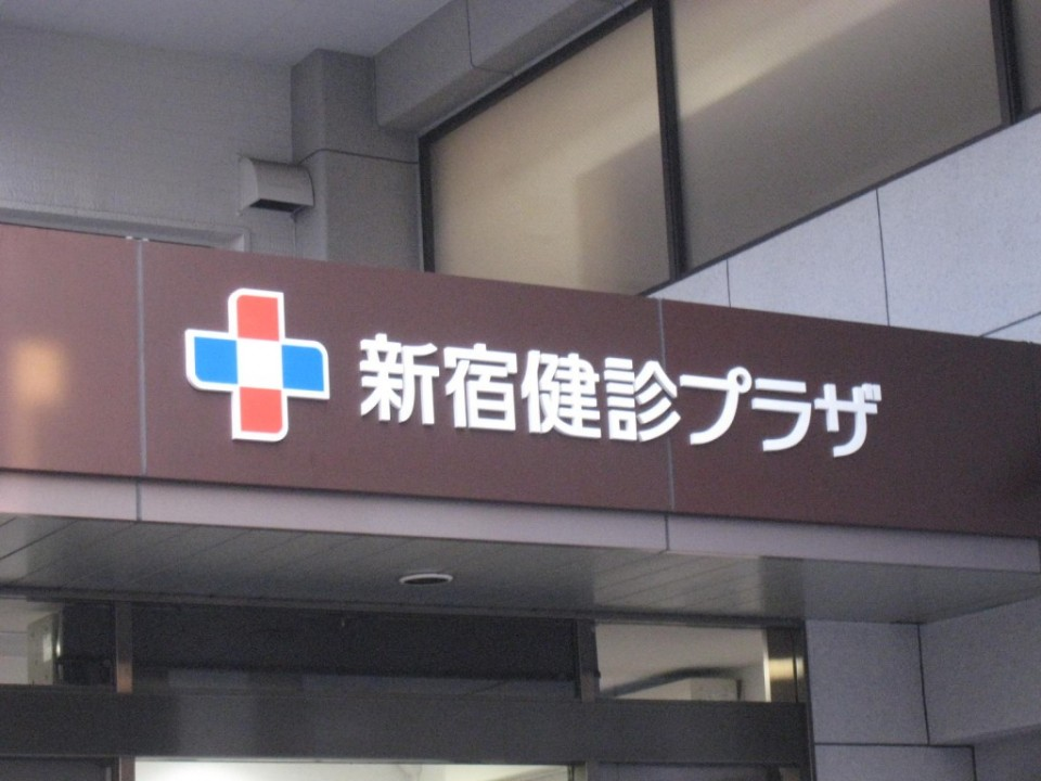 新宿健診プラザ 入口上部サイン