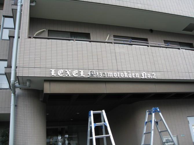 マンション名ステンレス箱文字サイン