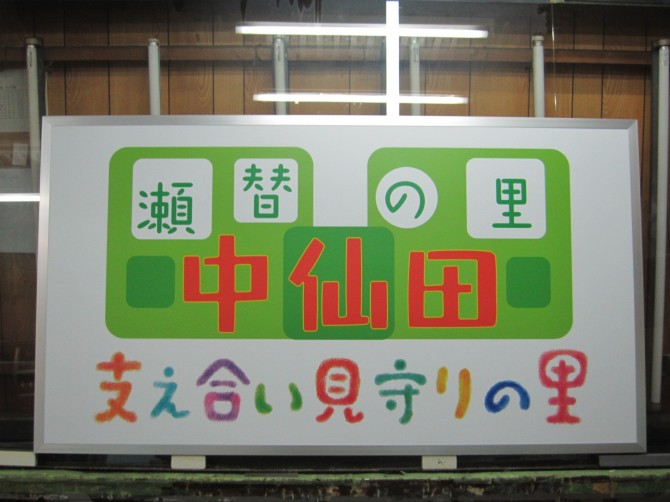 瀬替の里 地域サイン 中仙田
