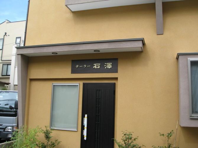 テーラー石澤 サイン