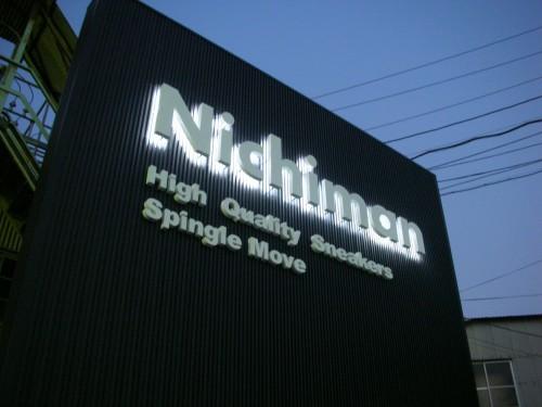 ニチマン自立サイン