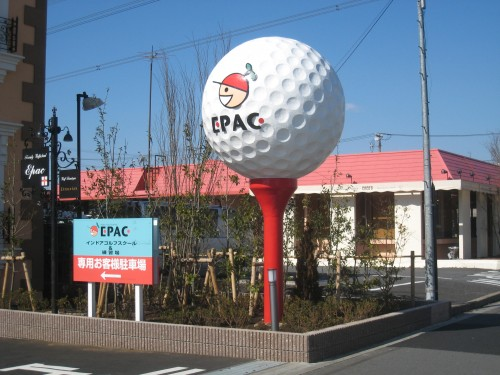 巨大ゴルフボール造形サイン