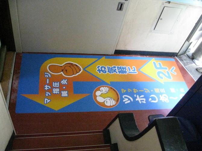 店舗入口フロアグラフィックサイン