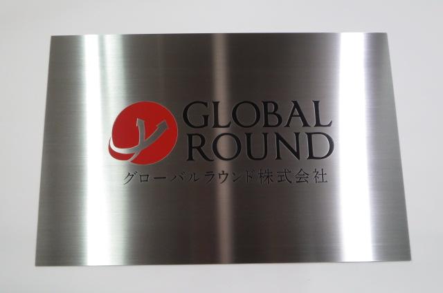 グローバルラウンド ステンレスヘアラインサイン