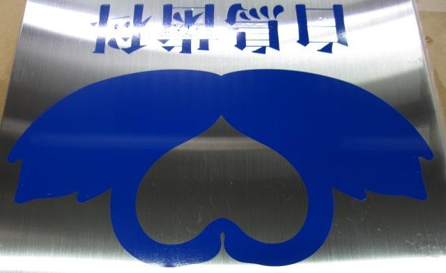 青ベースシート加工