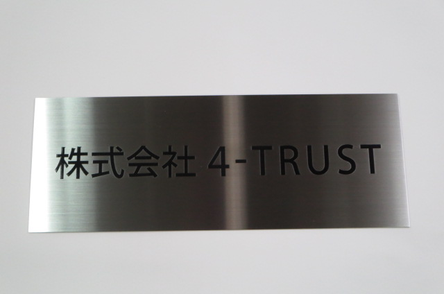 4-TRUST ステンレスヘアラインサイン