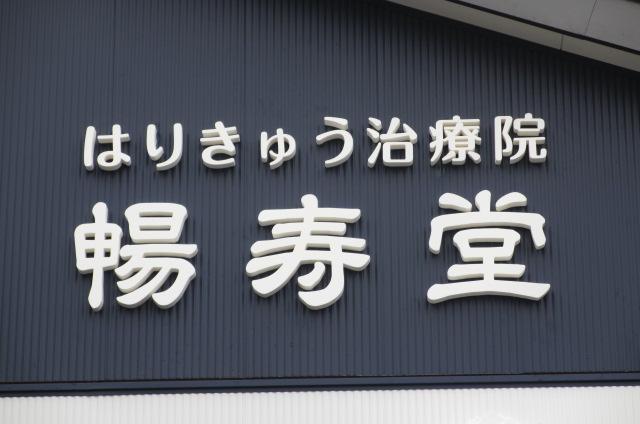 入口上部のカルプ文字サイン