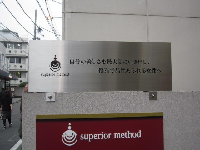 ステンレスエッチングサイン