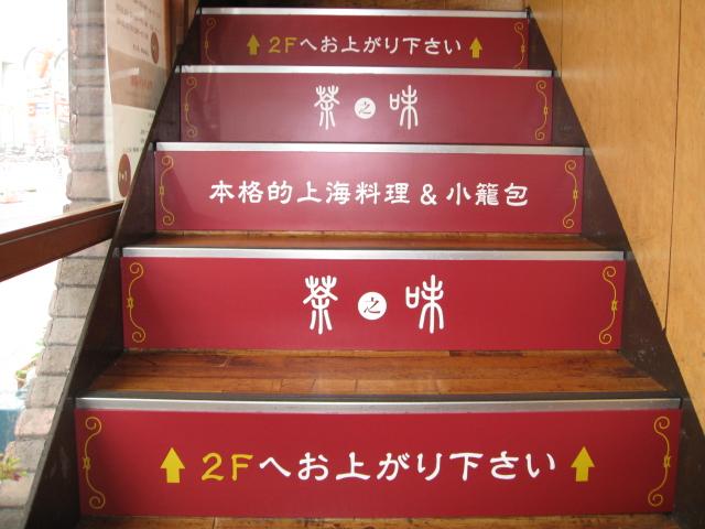 階段おでこサイン