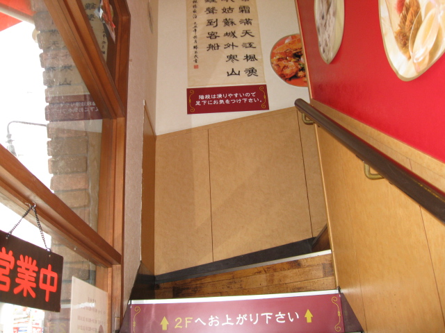 階段注意サイン