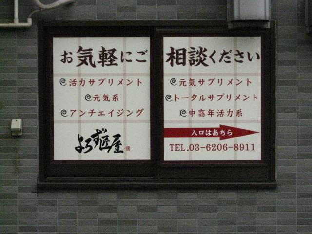 窓ガラスサイン