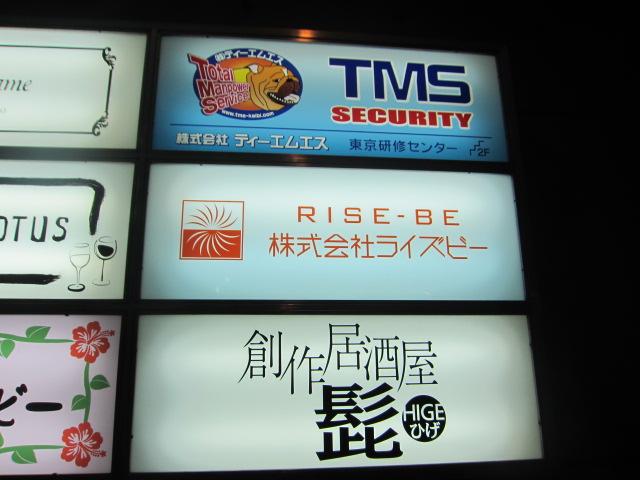 集合型壁面サイン