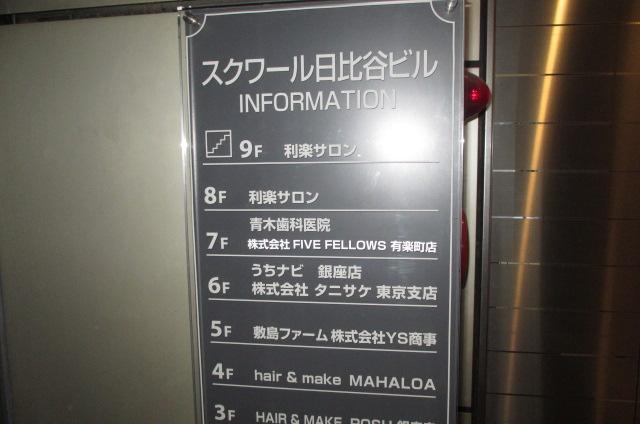 エレベーター横集合サイン