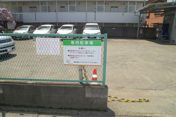 駐車場フェンスサイン
