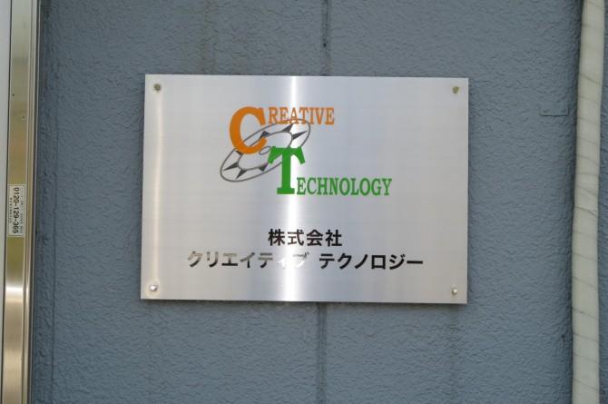 入口横ステンレス社名サイン