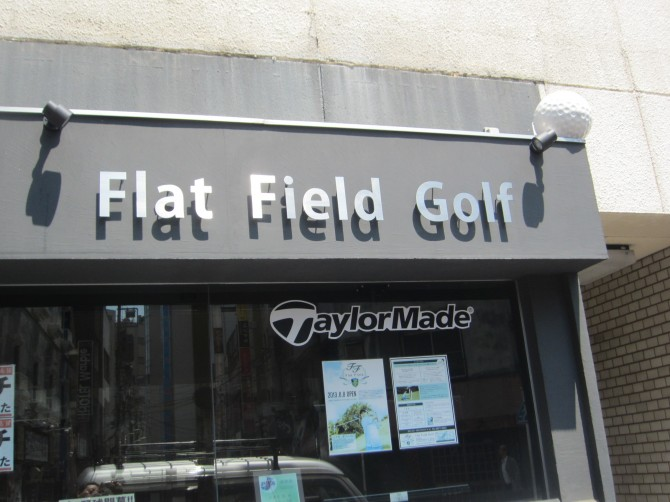 Flat Field Golf ステンレス切り文字サイン