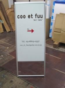 COO ET FUU A型スタンドサイン