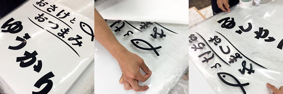 透明なリタックシートを貼り、下の紙を剥がします