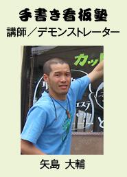 講師兼デモンストレーター:デザイナーの矢島さん