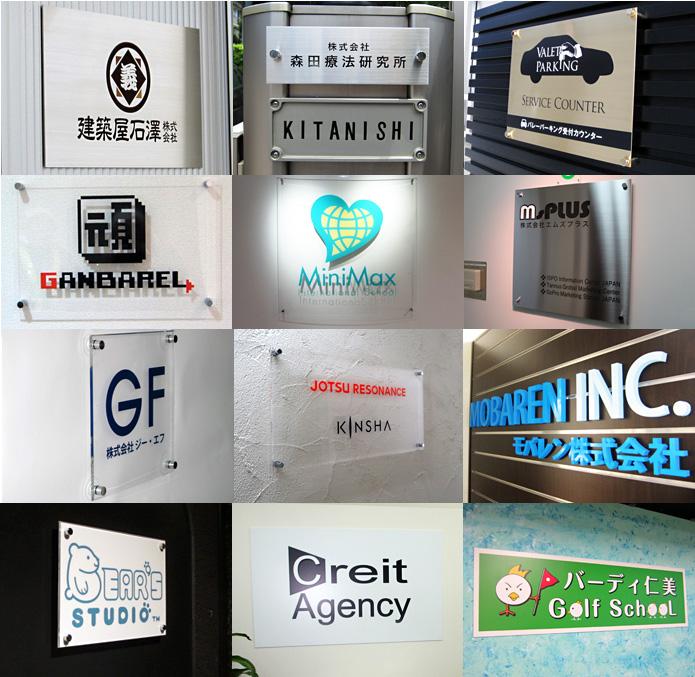 会社名やロゴマーク 銘板サインの製作2