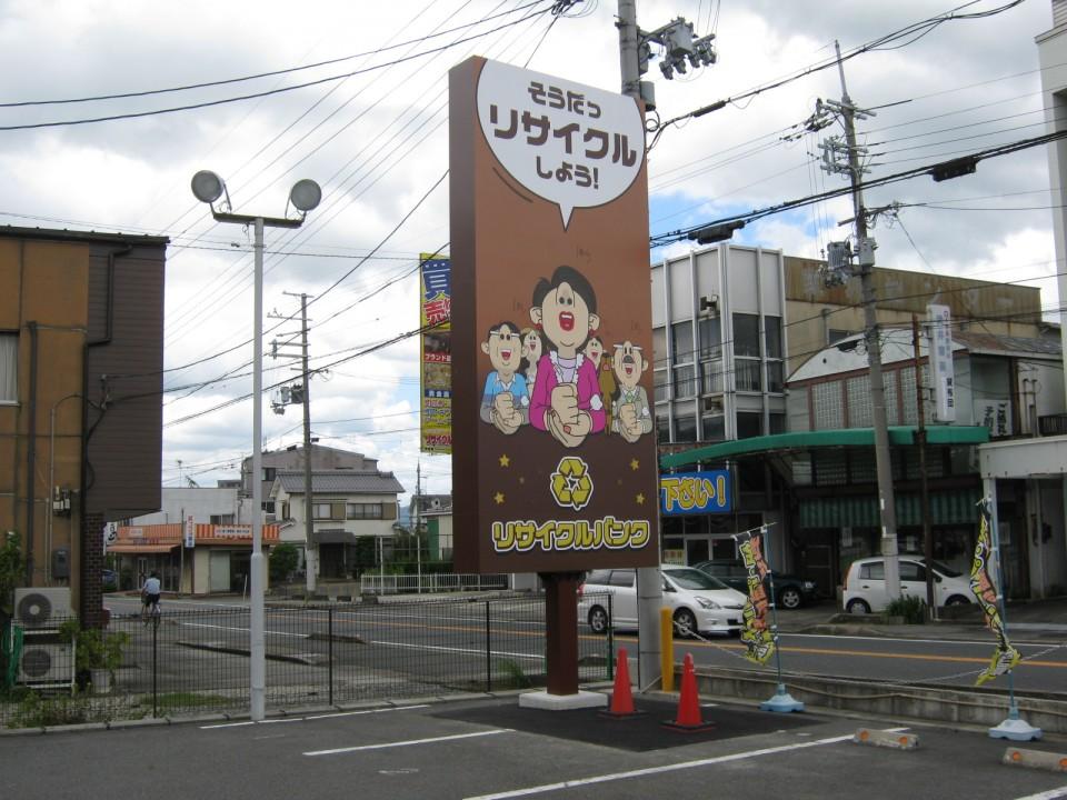 京都リサイクルバンク自立サイン