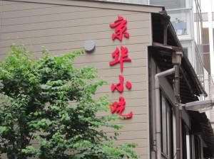壁面に赤いカルプ文字が目立ちます